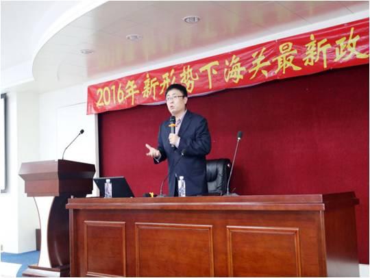 天地纵横创始合伙人熊斌参加海关新政宣讲活动,交流AEO认证成功经验