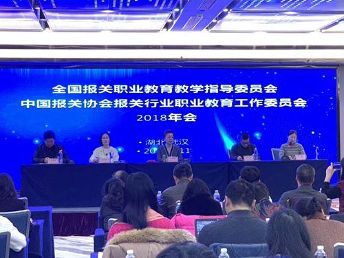 動態 | 首屆國際貿易服務博覽會組委會赴行職委年會推介
