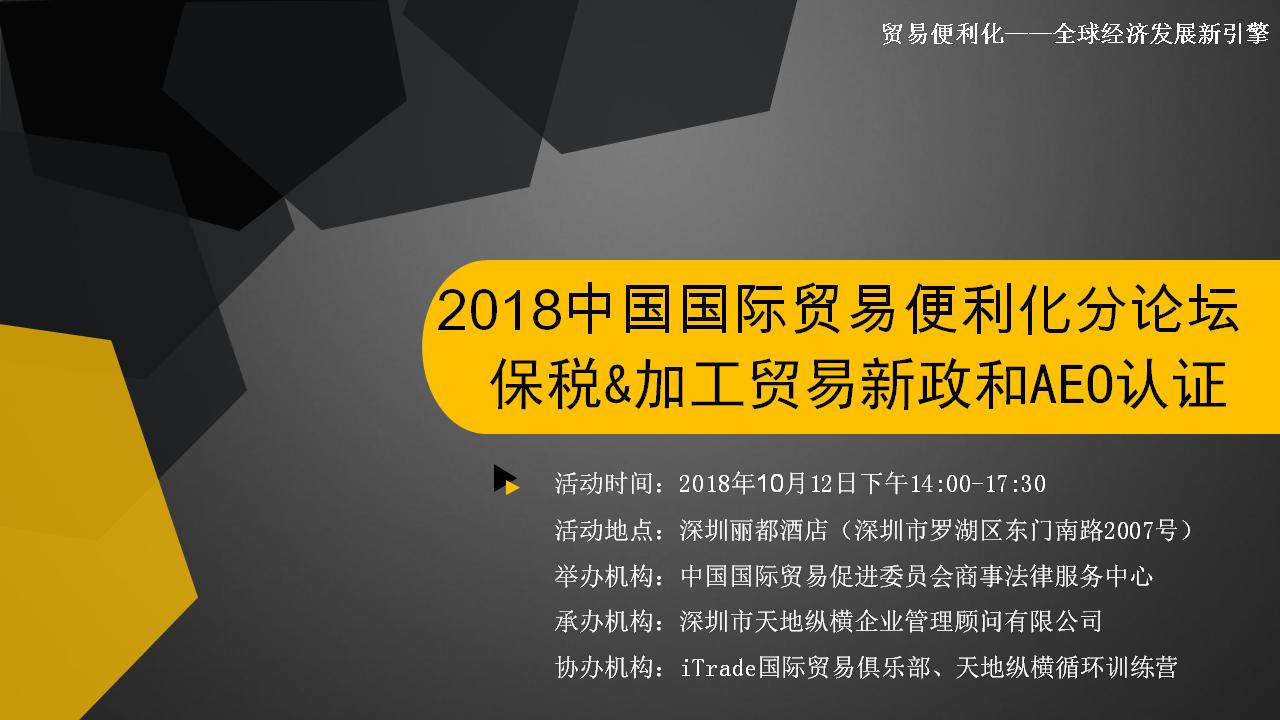 邀請函 | 2018中國國際貿易便利化分論壇 ——保稅&加工貿易新政和AEO認證