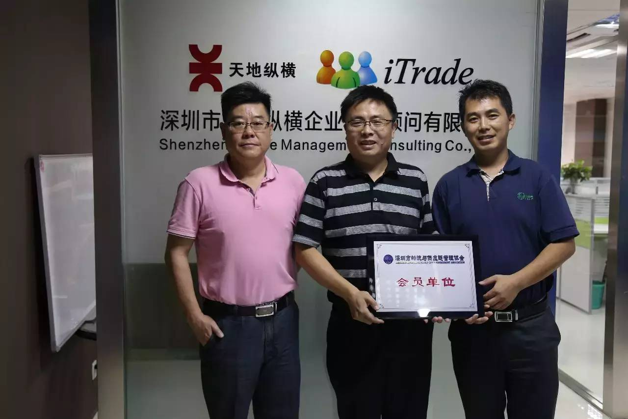 【动态】 天地纵横加入深圳市物流与供应链管理协会并就战略合作达成共识