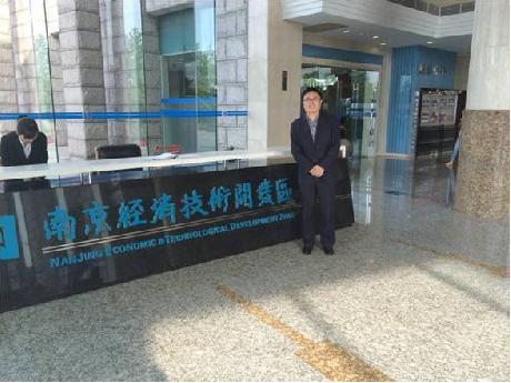 天地纵横创始合伙人熊斌赴南京经济技术开发区进行加工贸易管理交流