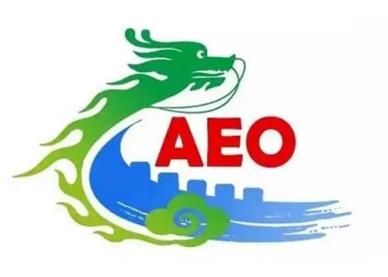 分享 | 报关企业通过AEO认证必须迈过的2道坎