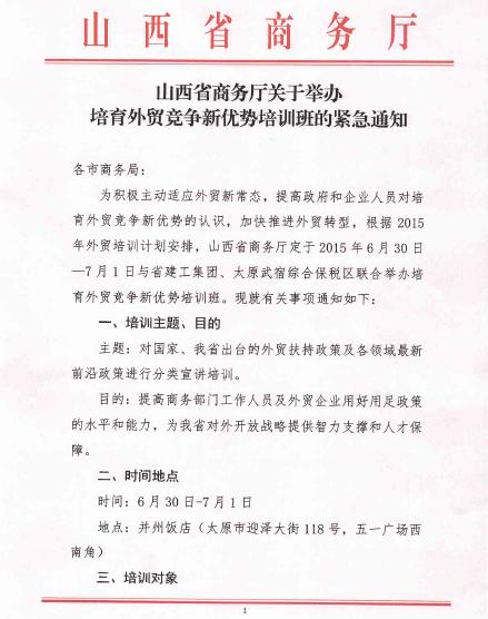 【服務動態】熊斌先生出席山西省培育外貿競爭新優勢培訓活動
