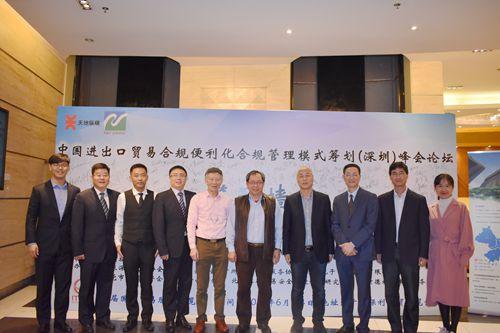 年度行業規模最大峰會 | 中國進出口貿易便利化、合規管理和模式籌劃(深圳)峰會成功舉辦