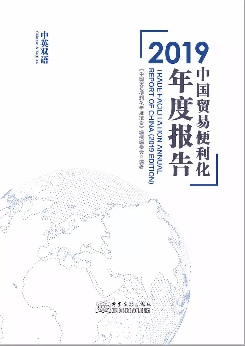 動態 | 天地縱橫CEO熊斌先生列席《中國便利化貿易年度報告(2020)》研討會