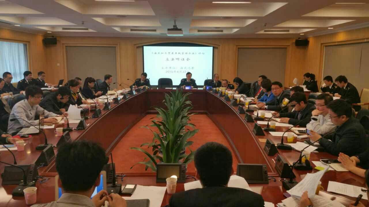 天地縱橫創始合伙人熊斌參加海關總署《中華人民共和國海關加工貿易單耗管理辦法》立法聽證會