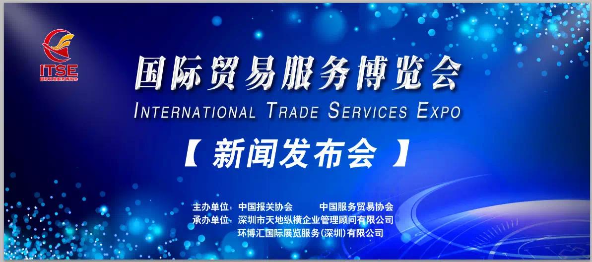動態 | 國際貿易服務博覽會新聞發布會在京舉行