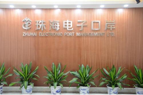 動態 | 天地縱橫赴珠海電子口岸交流加工貿易工單式核銷項目上線運行情況
