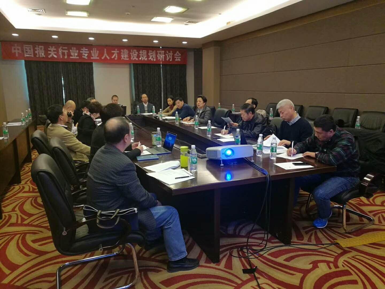 动态 | 天地纵横赴京参加中国报关行业人才建设规划研讨会