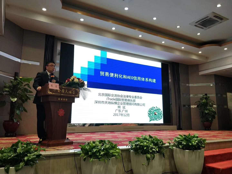 動態 | 天地縱橫專家受邀參加中國五礦化工進出口商會信息年會演講