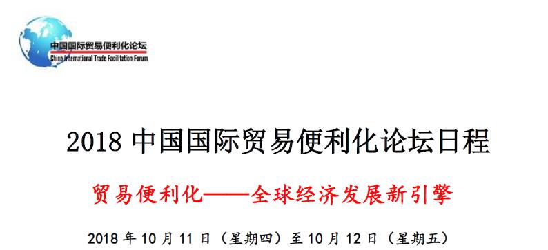 動態 | 天地縱橫承辦2018中國國際貿易便利化論壇分論壇——《加工貿易新政和AEO認證研討會》