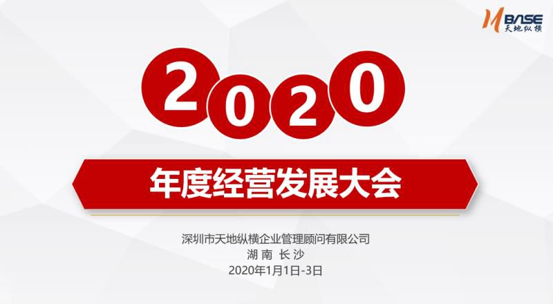 动态 | 天地纵横2020年度经营发展大会圆满举行