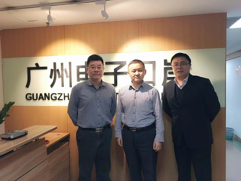 祝賀 | 天地縱橫成為廣州電子口岸服務協會創會會員