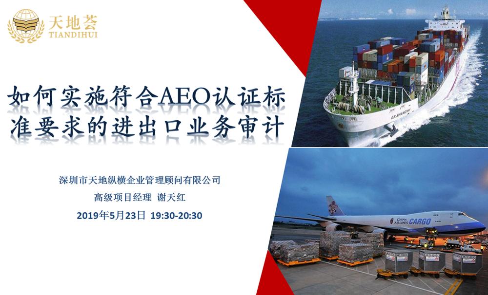 天地荟 | 2019523 谢天红:如何实施符合AEO认证标准要求的进出口业务审计
