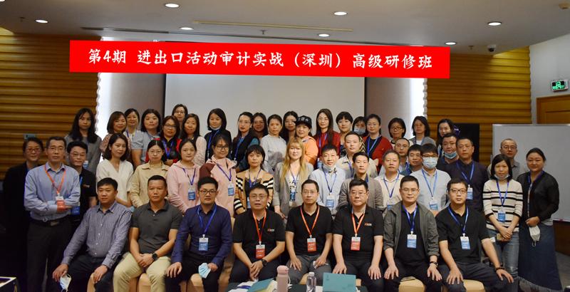 祝贺 | 天地纵横第4期进出口活动审计实战(深圳)高级研修班成功举办