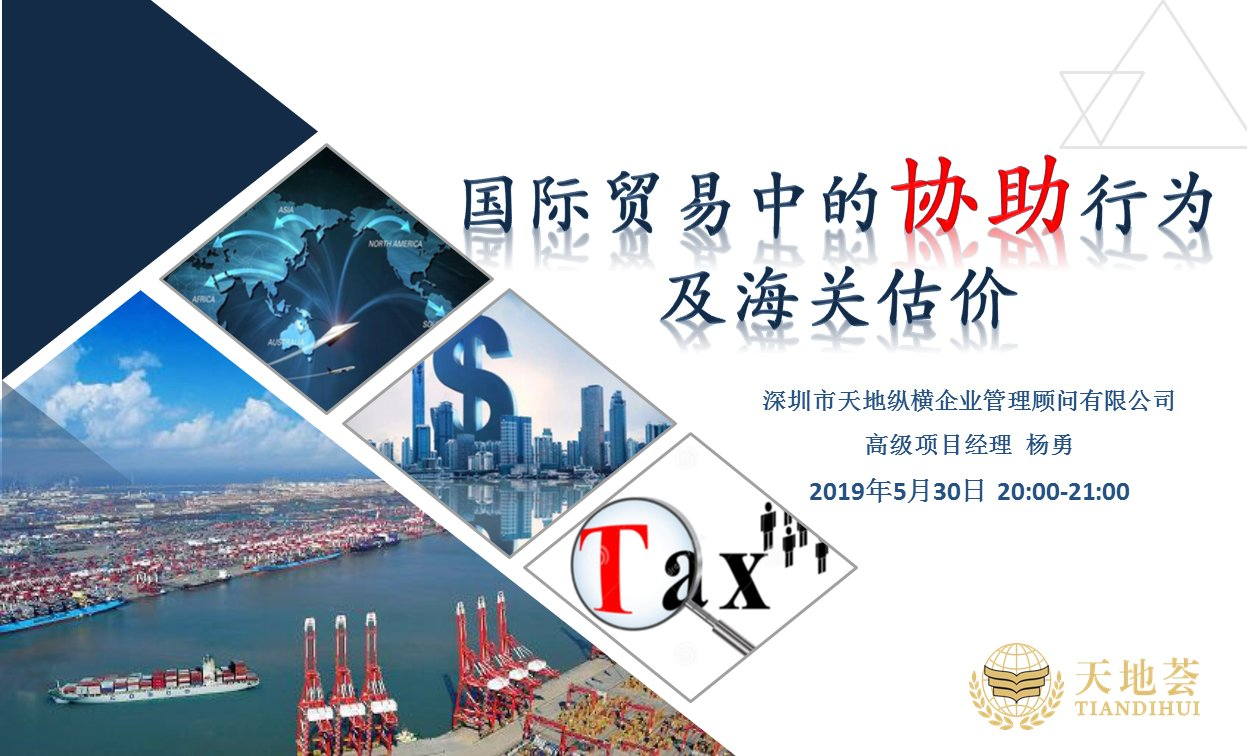 天地薈 | 2019530 楊勇:國際貿易中的協助行為及海關估價