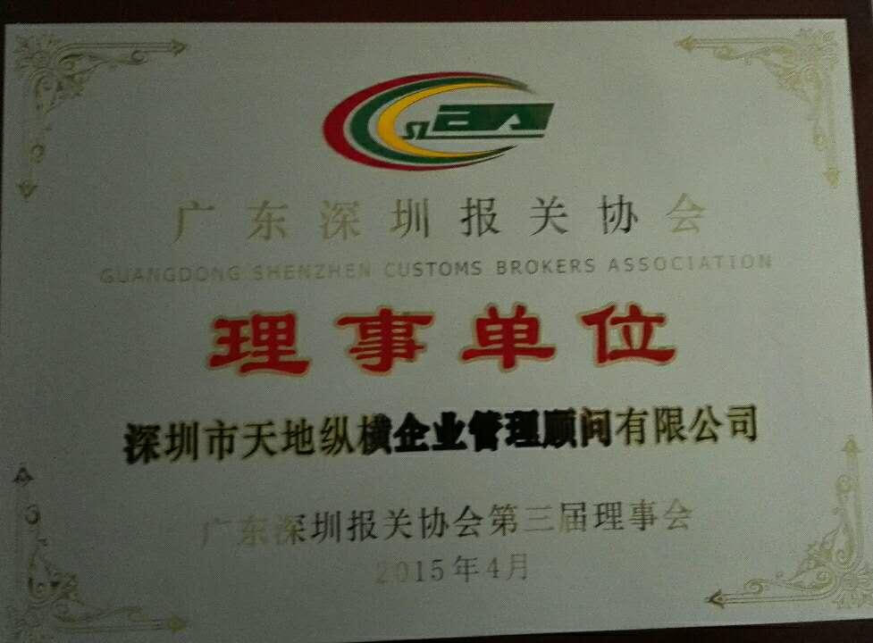 【動態】天地縱橫成為深圳市報關協會理事單位