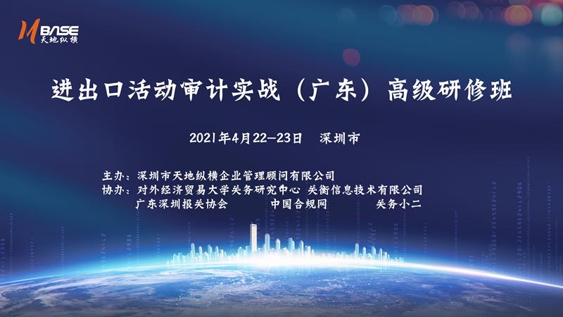 预告 | 4月22日-23日 进出口活动审计实战(广东)高级研修班