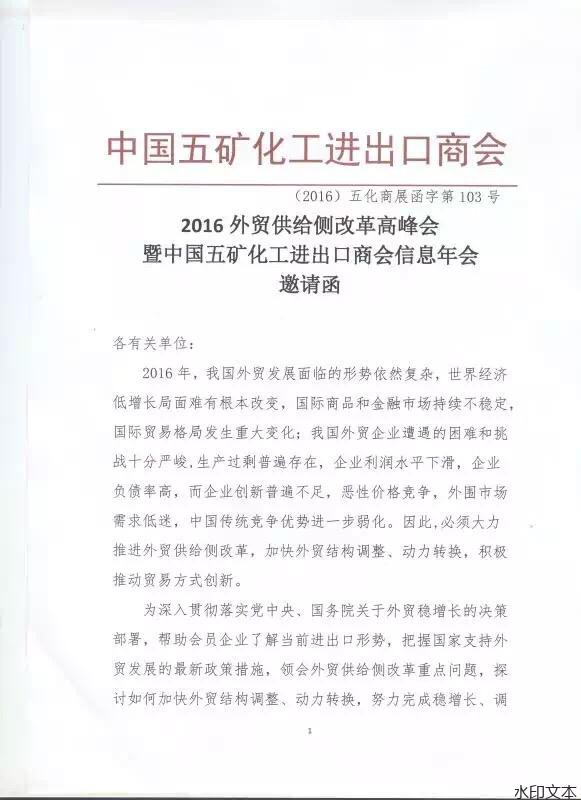 【公司新闻】熊斌受中国五矿化工进出口商会信息年会邀请分享AEO成功经验