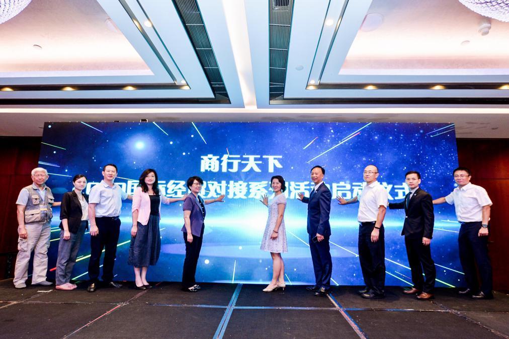 动态 | 天地纵横CEO熊斌出席2019全球经贸供求资源对接交流会并进行进口食品专项演讲