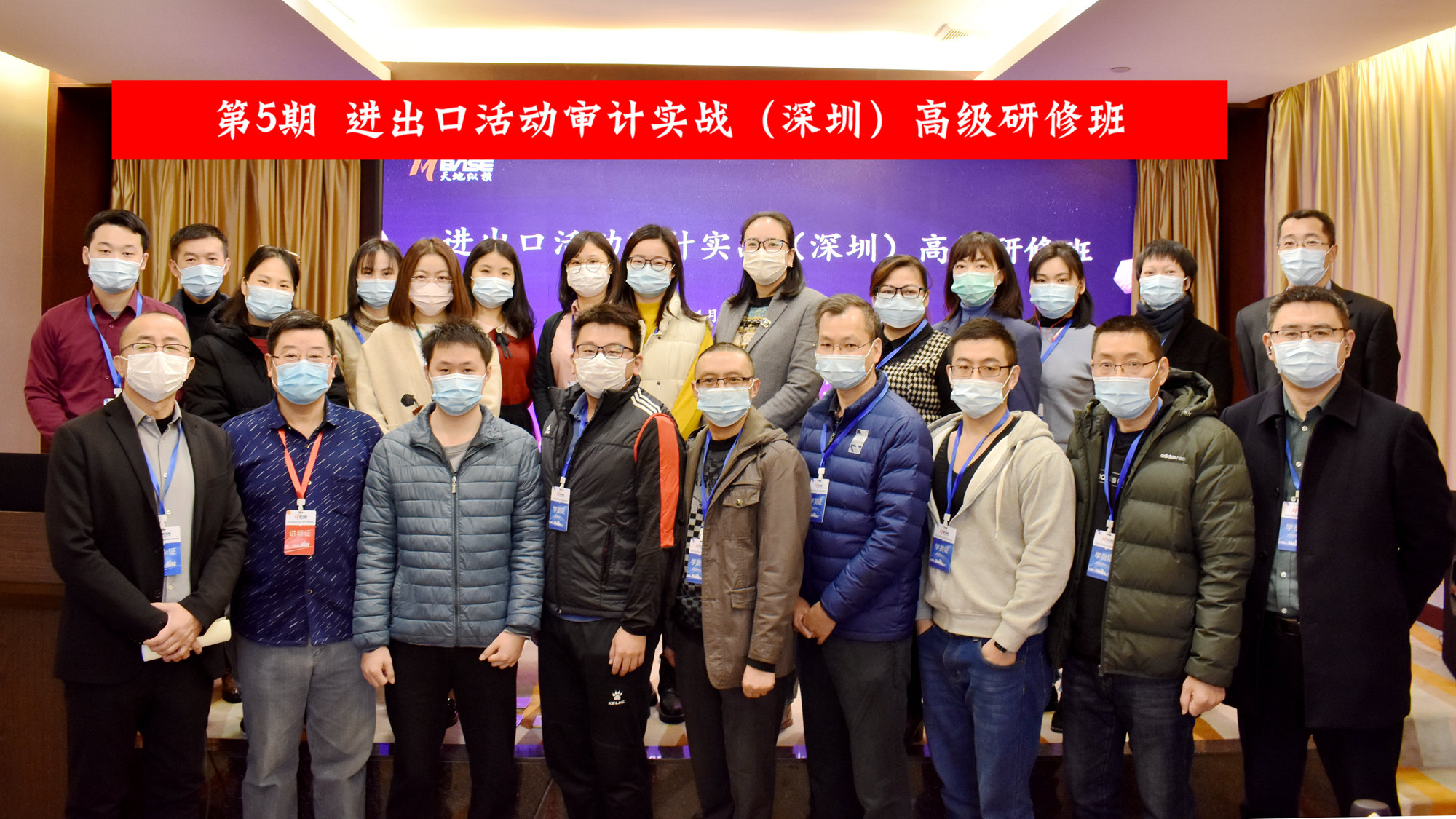 祝贺 | 天地纵横第5期进出口活动审计实战(深圳)高级研修班成功举办