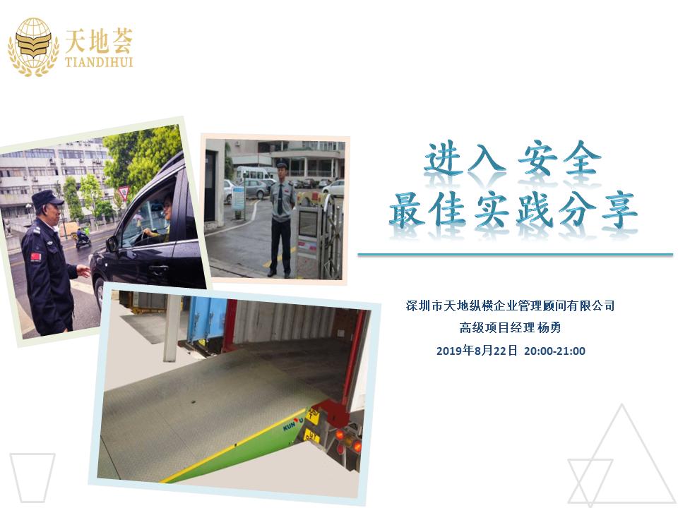 天地荟周四答疑会(8.22) | 杨勇:进入安全最佳实践分享