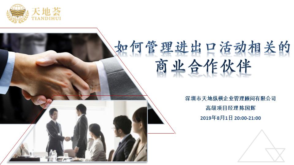 天地荟 (08.01) | 陈国辉:如何管理进出口活动相关的商业合作伙伴
