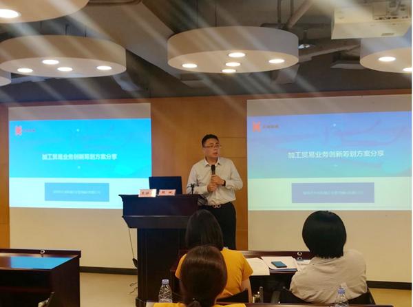 動態 | 熊斌先生受深圳外商投資企業協會邀請分享加工貿易創新管理方案