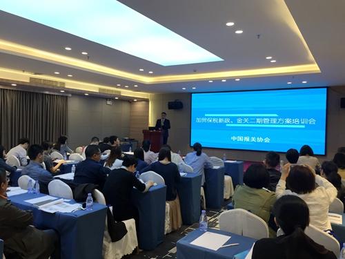 回顾 | 天地纵横成功承办中国报关协会加贸保税新政、金关二期管理方案(广州、上海)培训会