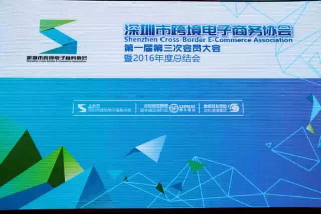 熊斌先生受邀參與深圳市跨境電子商務協會2016年終總結會