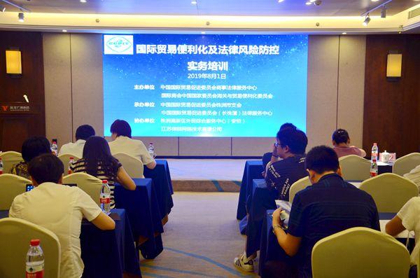 動態 | 天地縱橫CEO熊斌先生參加株洲市國際貿易便利化及法律風險防控實務培訓班授課
