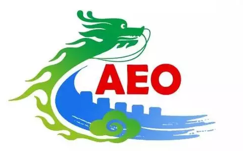 涉外企業AEO認證工程項目特點、原則和成本預算