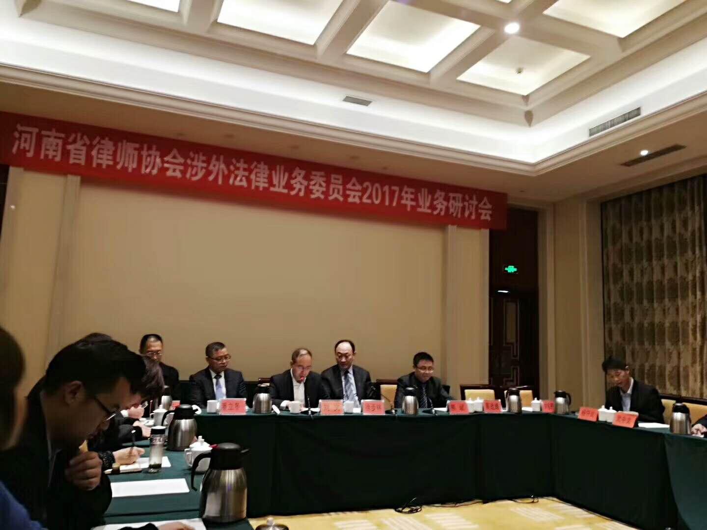動態 | 天地縱橫參加河南省律師協會涉外業務委員會年業務研討會并演講