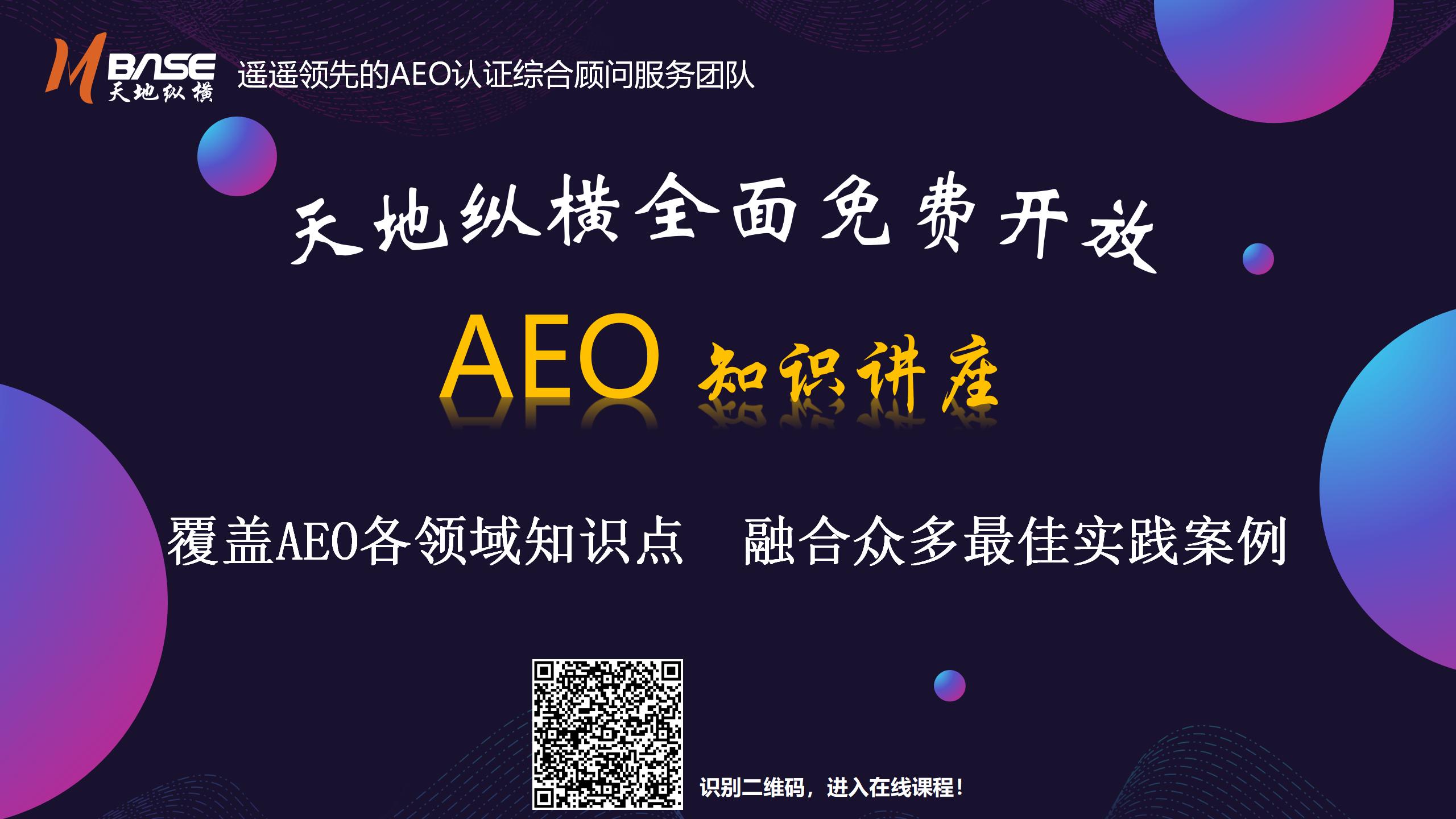 公益 | 天地纵横全面免费开放AEO 知识讲座