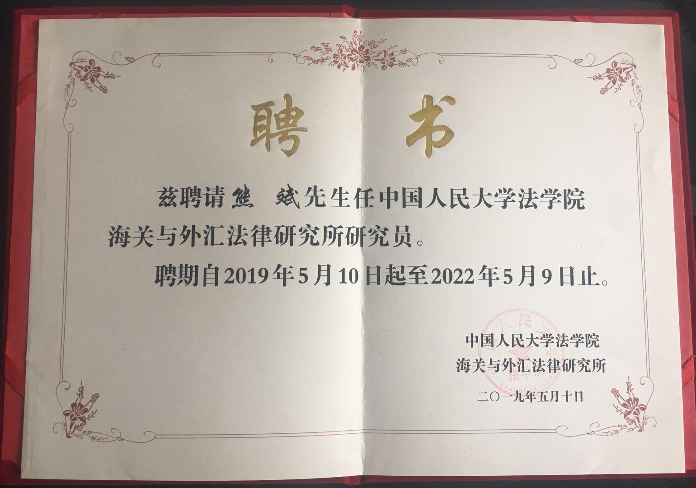 动态 | 熊斌先生受聘中国人民大学法学院海关与外汇法律研究所研究员