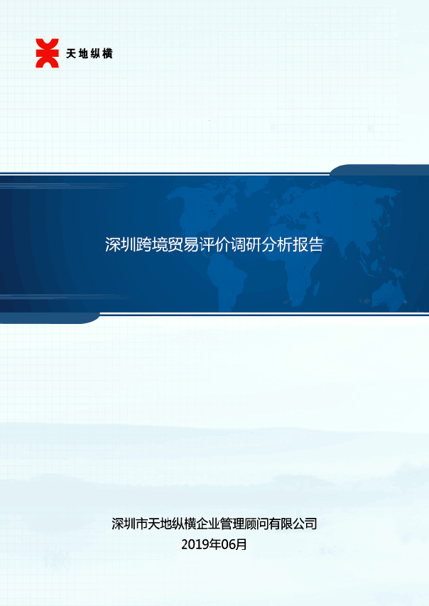 动态 | 天地纵横承接的深圳跨境贸易评价调研分析服务项目顺利通过验收