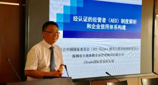 动态 | 天地纵横出席国际商会经认证的经营者(AEO)制度解析讲座