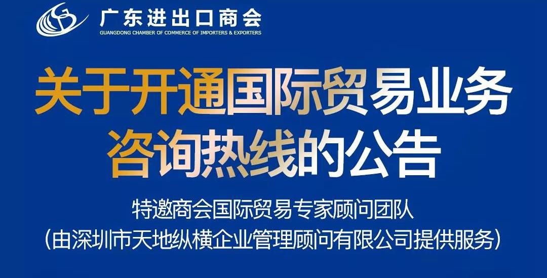 动态 | 天地纵横助力广东进出口商会开通国际贸易业务咨询?#35748;?#26381;务