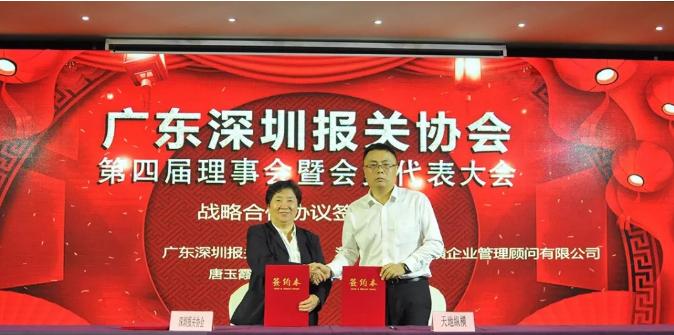动态 | 天地纵横与深圳报关协会签署战略合作协议