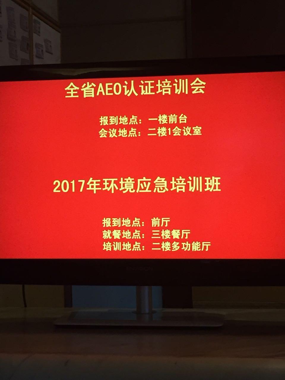 动态 | 促进企业贸易便利化—— AEO认证宣?#25165;?#35757;在贵阳成功举办
