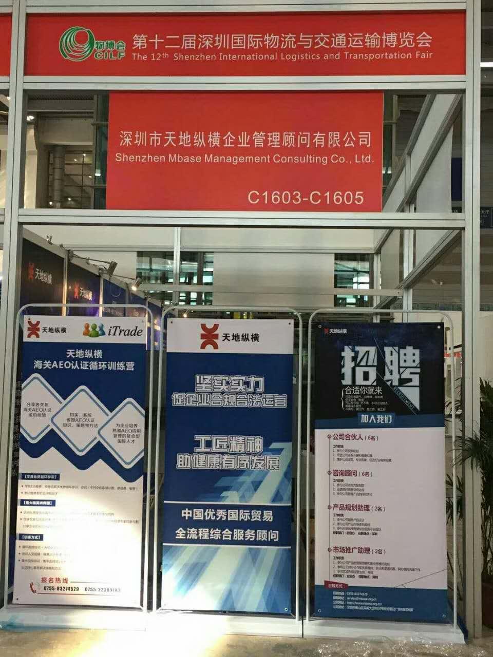 动态 | 天地纵横4大咨询服务平台亮相深圳物博会