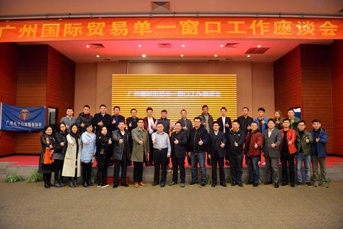 動態 | 天地縱橫受邀參加廣州電子口岸服務協會舉辦的廣州國際貿易單一窗口工作座談會