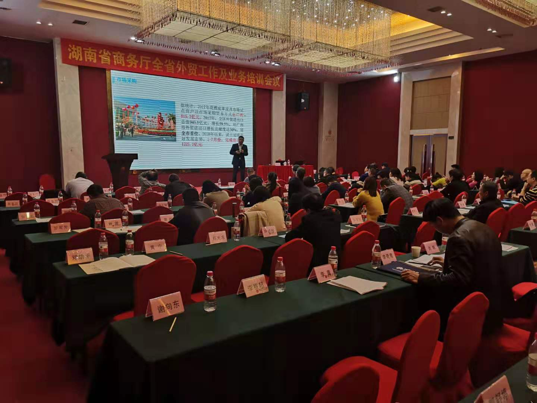 动态 | 天地纵横CEO熊斌受邀参讲《湖南省商务厅全省外贸工作及业务培训会议》