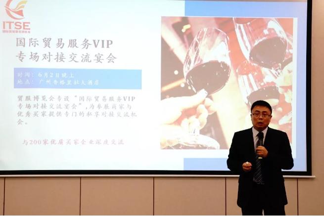 动态 | 熊斌先生参加广东广州报关协会会长单位工作会议并推广2019国际贸易服务博览会