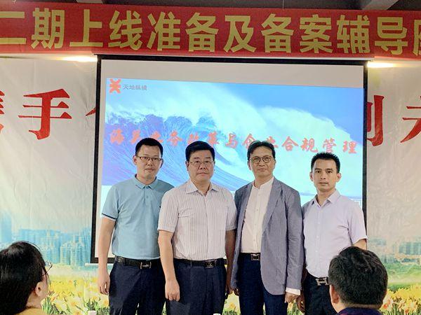 動態 | 天地縱橫高級合伙人胡忠受邀參加了東莞市常平外商投資協會組織的交流活動