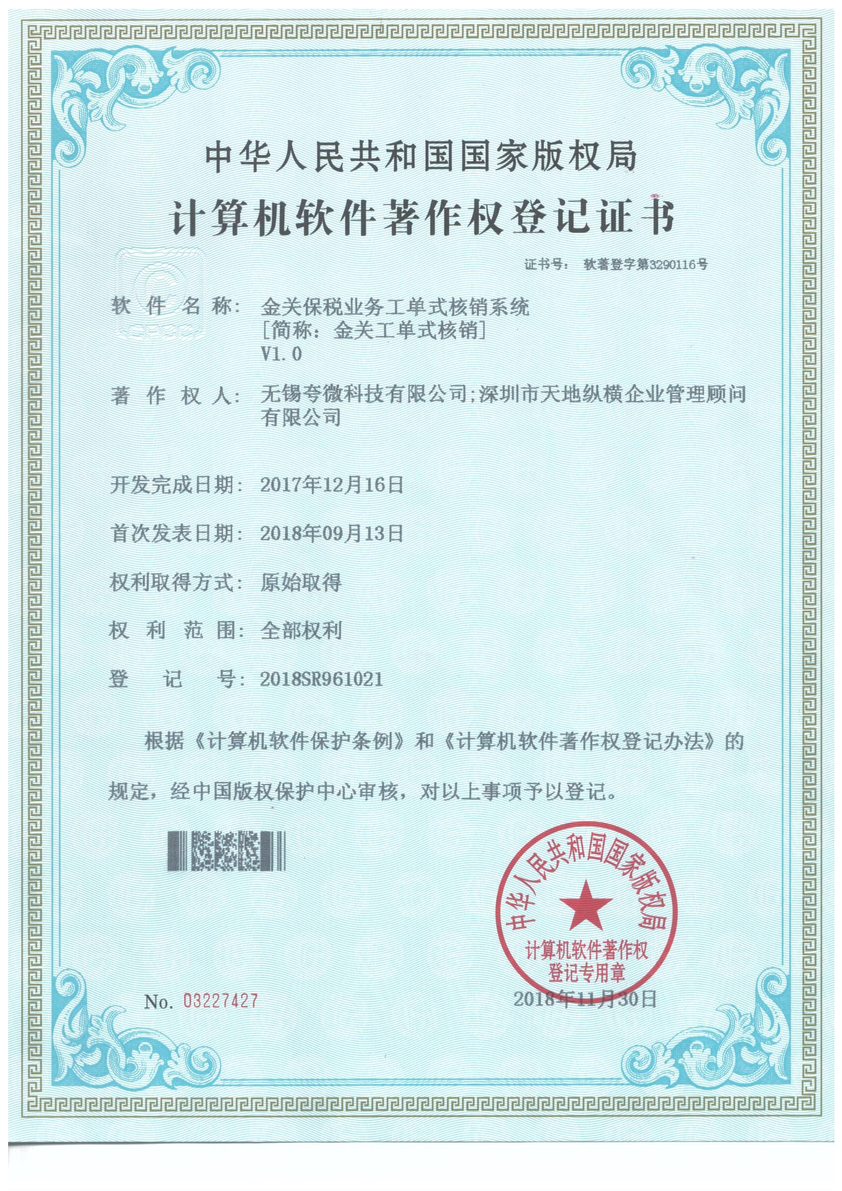动态 | 天地纵横金关保税业务工单式核销系统通过国家版权局软件著作权登记