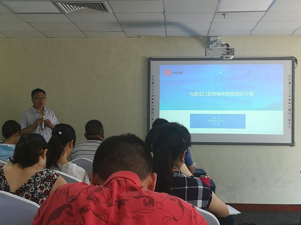 動態 | 天地縱橫專家受邀為地方海關加工貿易官員進行進出口財務知識業務培訓