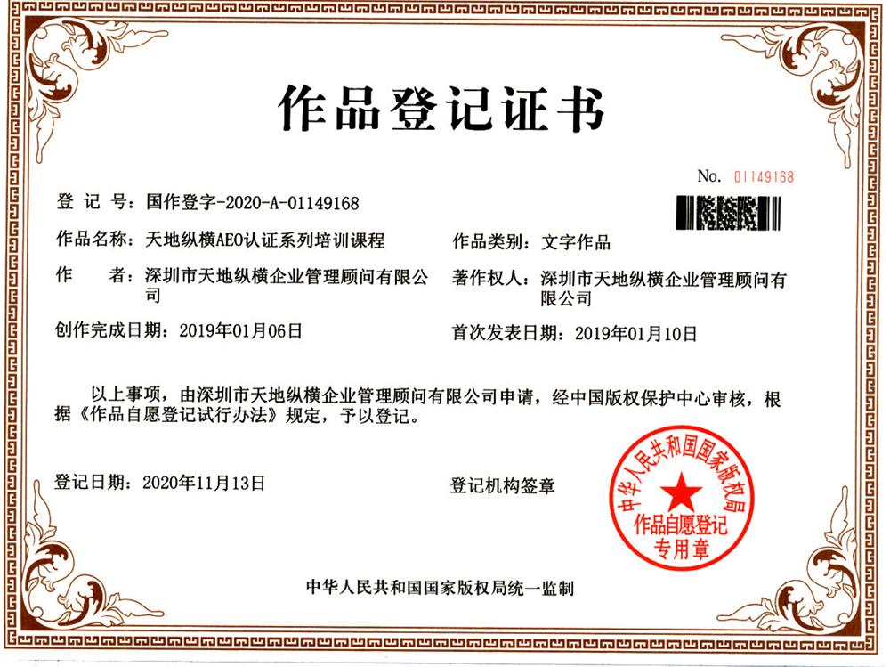 动态 | 祝贺天地纵横AEO认证系列培训课程通过国家版权局登记