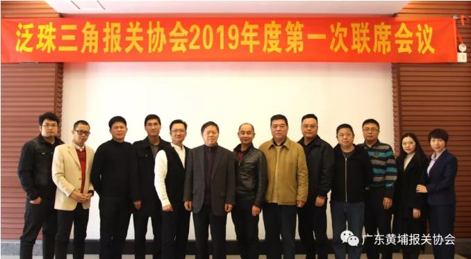 動態 | 泛珠三角區域報關協會聯席會專題討論國際貿易服務博覽會