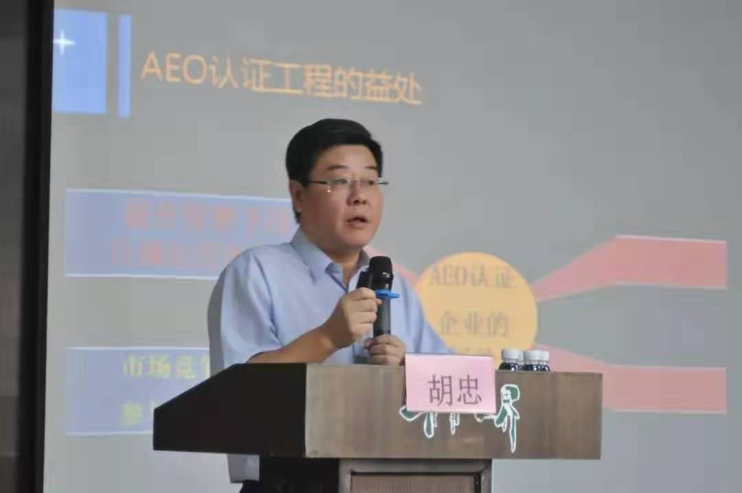 動態 | 天地縱橫合伙人胡忠先生受邀參加廣東深圳報關協會2019年AEO認證關務論壇